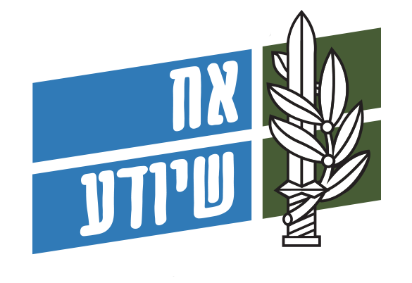 אח שיודע